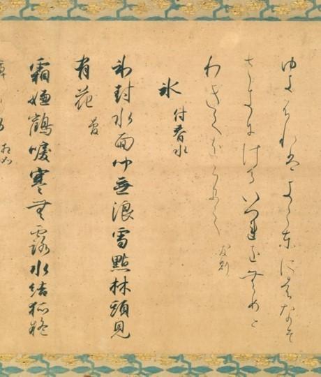 L'attrait de la calligraphie. L'histoire et les dialogues modernes